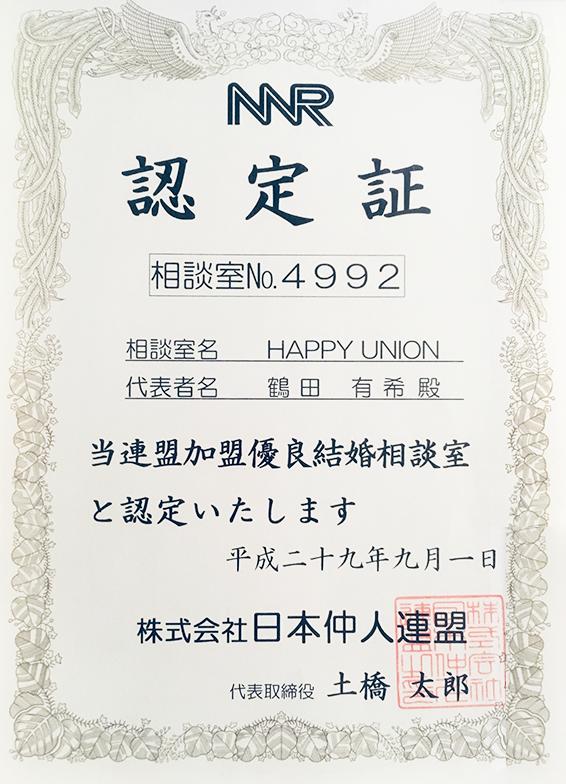 浦和市結婚相談所Happy union 認定証の画像
